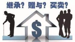 两部门:房产继承、赠与直系亲属不征收个人所得税