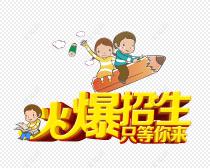 今年招生2610个!2019年永春县城区部分小学、县直幼儿园招生方案出炉!