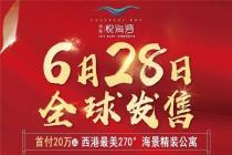 西港悦海湾全球发售 销售火爆源于实力!