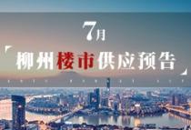 """买房的机会来了!柳州12盘""""打响""""2019下半场"""