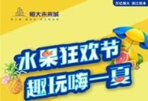 邵阳恒大未来城|水果狂欢节 趣玩嗨一夏