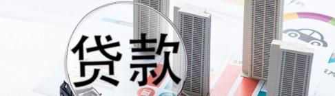 房地产开发市场放缓?央行:一季度上海房地产开发贷增加264亿 同比少增102亿
