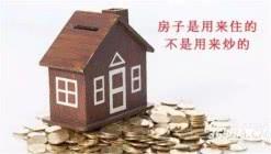 人民日报民生三问:房子如何保障住 防止炒?