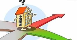 社科院报告预计未来一年中国房价稳中有降