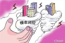 全国47个城市楼市限售 房地产调控还将发生哪些变化?