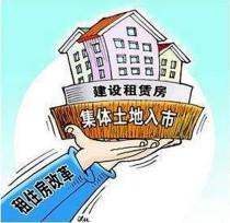 """五问""""集体租赁住房"""":配套金融体制要跟上"""