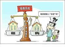 """租赁方案相继出台 房地产市场""""轻租重售""""正改变"""