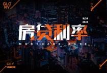 央行房贷新政解读!10月8日前后,在柳州买房有哪些变化?