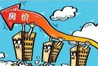 报告:核心城市房价涨速略上升 仍低于去年高点