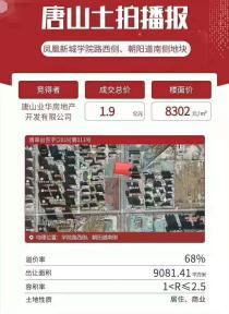 唐山凤凰新城板块 土拍楼面价8302元/㎡