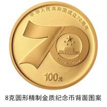 新中国成立70周年纪念币10日正式发行,准备来一套吗?