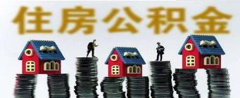 南京公积金还贷款怎么操作?