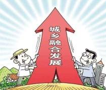 北京市城乡融合发展程度达86.6%
