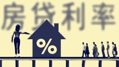 """房贷利率""""换锚""""短期影响不大"""