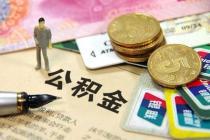 天津新公积金归集管理办法10月开始实施 有效期5年(附政策原文)