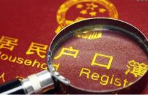北京2019年积分落户审核结果公示:6007人入围