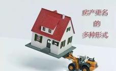 房产证办理流程和房产证更名加名流程详解