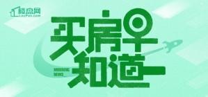 【怀化楼盘网早报10.30】