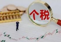 2019宁波房产税个税要如何征收?