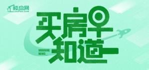 怀化楼盘网早报(11月2日)