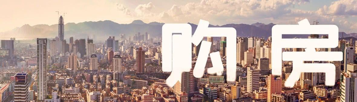 年末低首付来袭!在惠州你值得拥有一个家