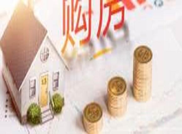 夫妻共同贷款买房需要注意