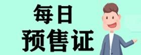 赣州居然之家金湾广场6号楼预售许可证,商铺总价6.8万起