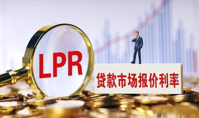 LPR下调有助房地产市场发展 房贷月供压力有所减少