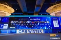 2019全球新商业峰会 FUNWORK一举荣获两项重磅大奖!