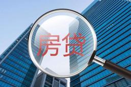 贷款买房房产证什么时候能拿到?