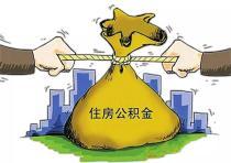 外地住房公积金,能在怀化贷款买房吗