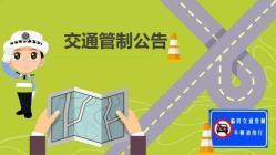 紧急提醒!本周日,晋江世纪大道等多条道路双向禁止通行!具体路线......