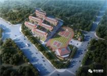 均拟投资近亿元!南安市十三小、国专中心小学芙蓉校区获批复!