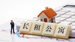 长租公寓市场状况不断 发展底线在哪?