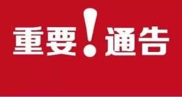 交通管制近半个月 明日起,晋江沿海大通道半封闭施工10公里…