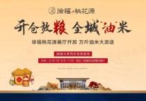 城心的桃花源,徐福·桃花源国风展厅盛大开放!