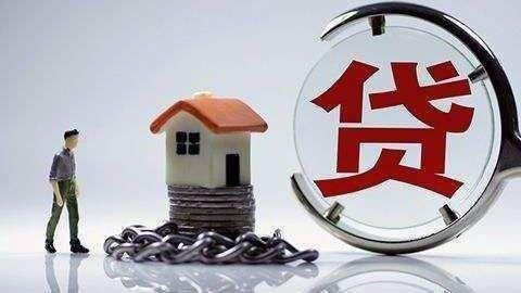 贷款利率重新调整 对房贷族产生怎样的影响
