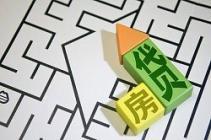 个人房贷告别固定利率