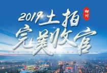 华润666!2019年柳州土拍成绩单曝光