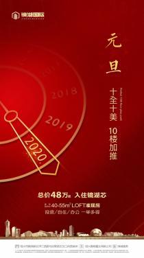 镜湖国际:元旦狂欢 总价48万起