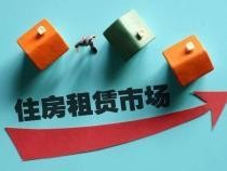 重拳整治对住房租赁市场秩序