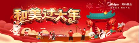 和美过大年!美的置业启动全国春节大联欢