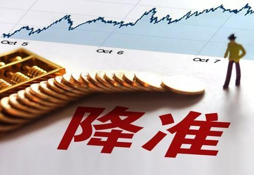 央行下调金融机构存款准备金率有何影响