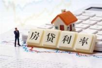 今年3月房贷开始换锚 LPR利率下降会有什么影响