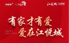 江门江悦城公园里最新房价,新春置业五重豪礼大放送!