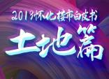 2019怀化楼市白皮书-土地篇丨挂牌50宗成交金额21.92亿元 !