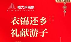 邵阳未来城|衣锦还乡 礼献游子