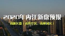内江这10块新地块或将在2020年入市,江景房就有3个新项目!(高新区篇)