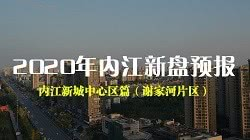 内江这10块新地块或将在2020年入市,江景房就有3个新项目!(谢家河片区篇)