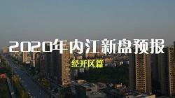 内江这10块新地块或将在2020入市年,江景房就有3个新项目!(经开区篇)